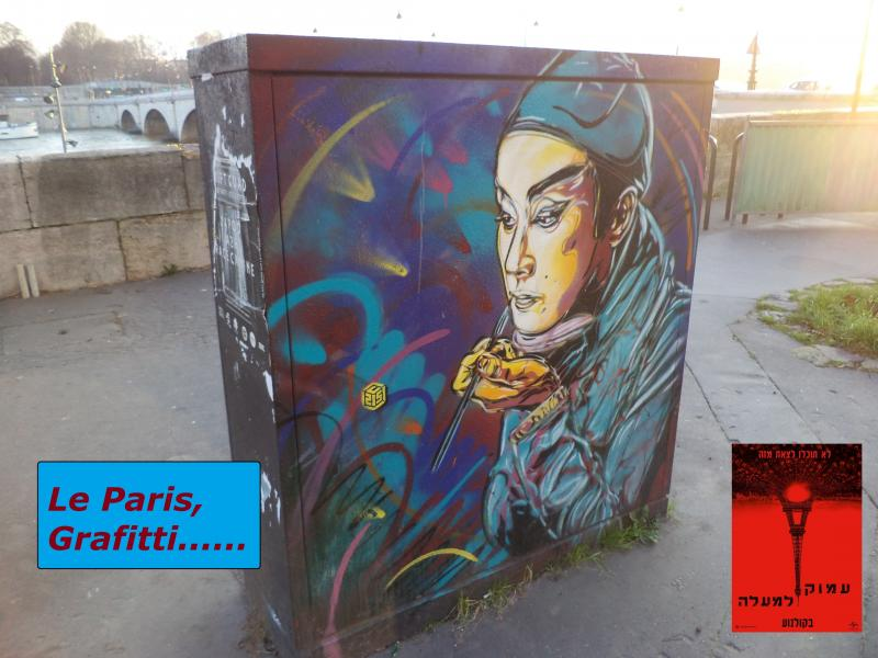 Le paris grafitti as above so below
