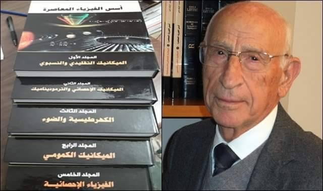 Prof. Mohamed Al-Baghdadi, theoretical physician, famous scientific encyclopedia located in five volumes′ The Foundations of Contempo