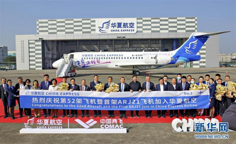 china express airLines comac arJ21 deLivered