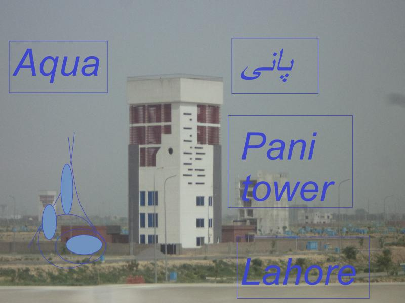 lahore water tower straight pani