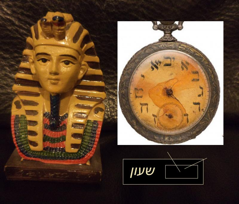 pharoah head hebrew clock