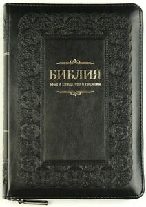 ruskie bible orthodox