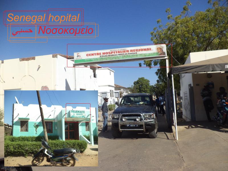 senegal hospital entrance